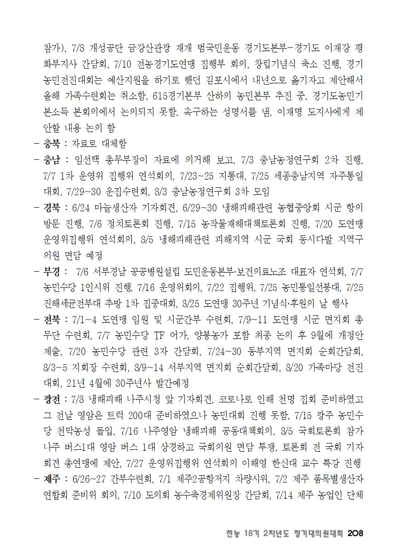 [초안] 18-2 대의원대회 자료집209.png