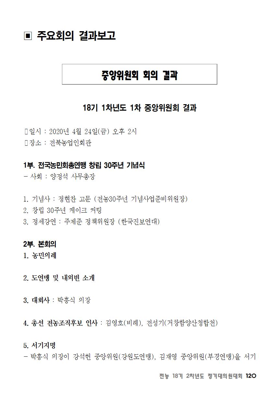 [초안] 18-2 대의원대회 자료집121.png
