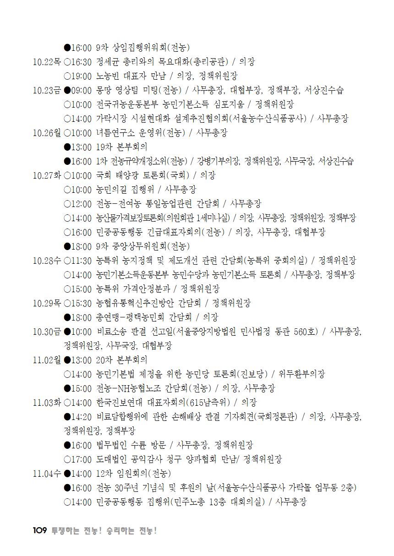 [초안] 18-2 대의원대회 자료집110.png