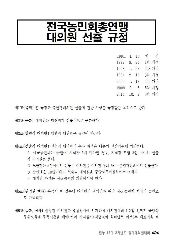 [초안] 18-2 대의원대회 자료집605.png