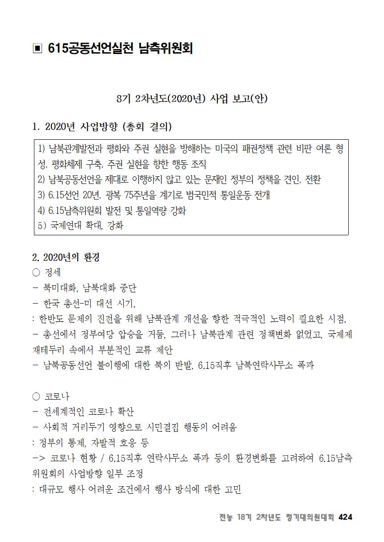 [초안] 18-2 대의원대회 자료집425.png