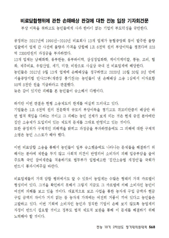 [초안] 18-2 대의원대회 자료집569.png