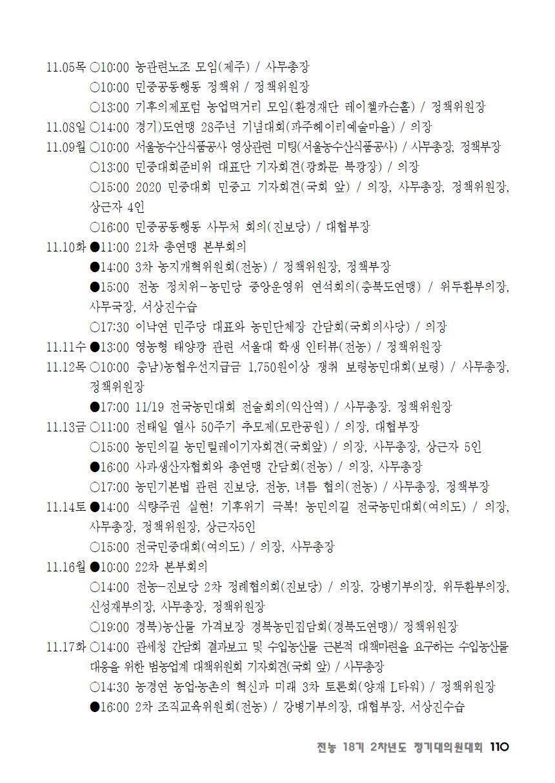 [초안] 18-2 대의원대회 자료집111.png