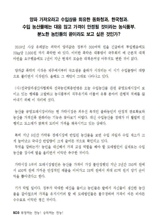 [초안] 18-2 대의원대회 자료집504.png