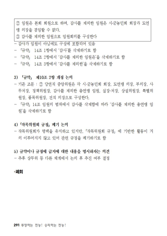 [초안] 18-2 대의원대회 자료집292.png