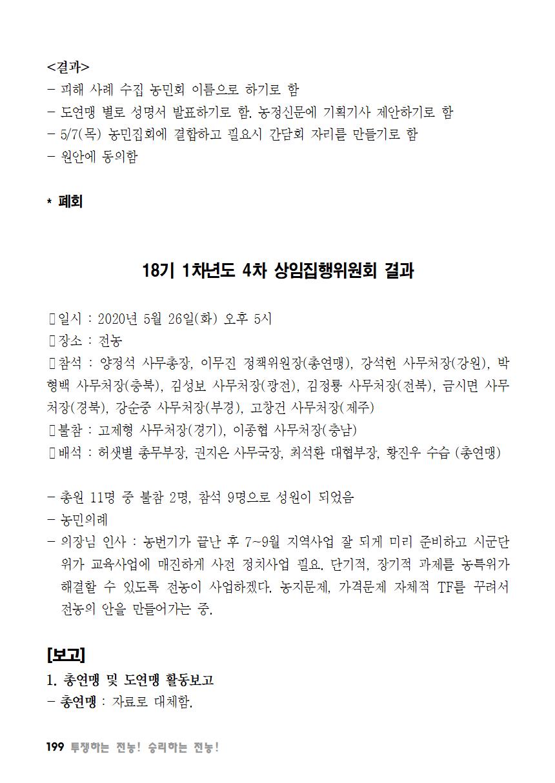 [초안] 18-2 대의원대회 자료집200.png