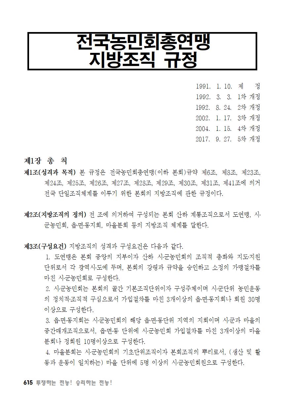 [초안] 18-2 대의원대회 자료집616.png