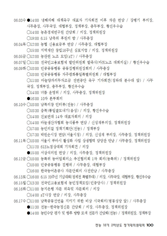 [초안] 18-2 대의원대회 자료집101.png