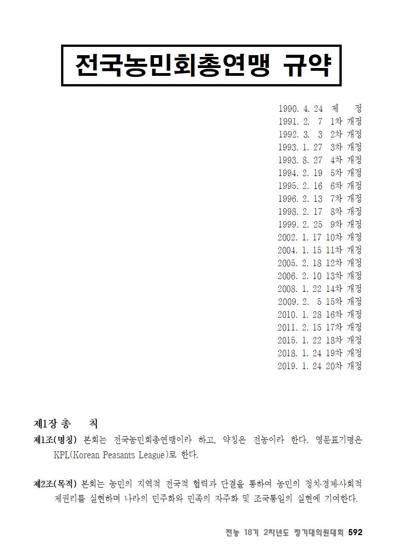 [초안] 18-2 대의원대회 자료집593.png