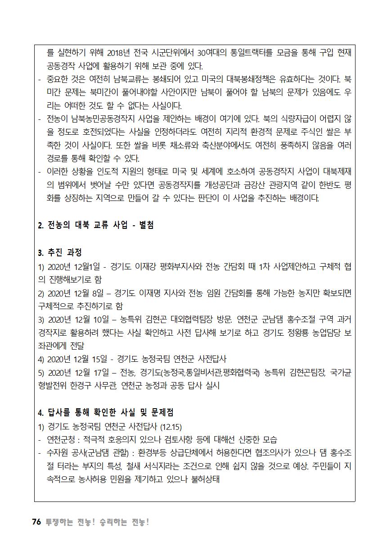 [초안] 18-2 대의원대회 자료집077.png