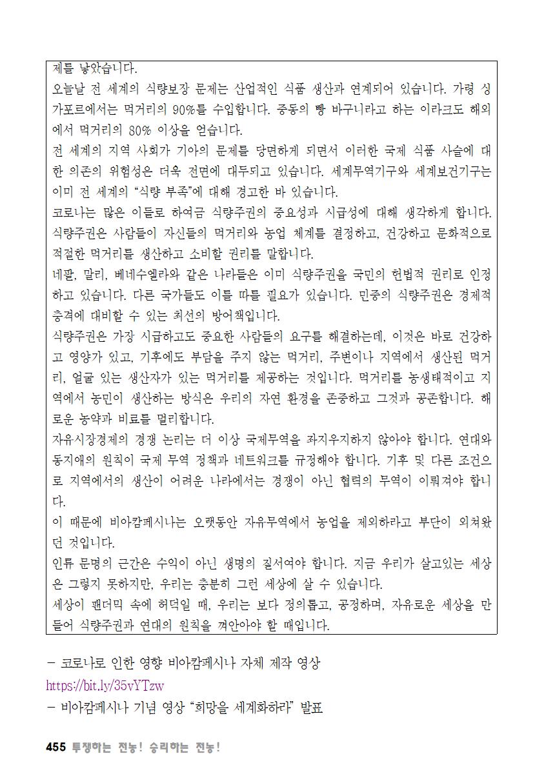 [초안] 18-2 대의원대회 자료집456.png