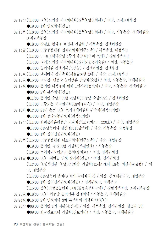 [초안] 18-2 대의원대회 자료집094.png