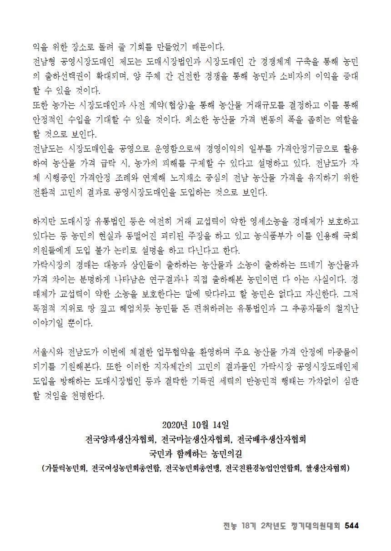 [초안] 18-2 대의원대회 자료집545.png