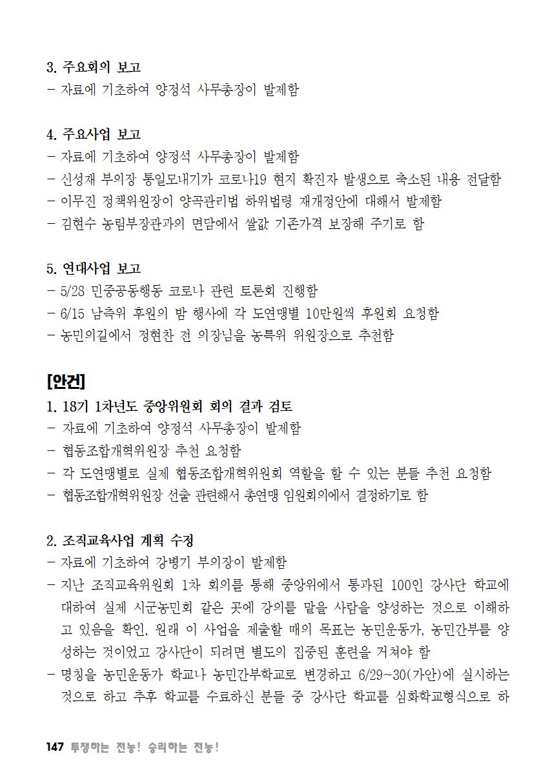 [초안] 18-2 대의원대회 자료집148.png