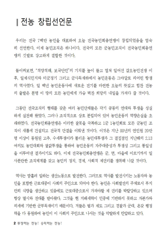 [초안] 18-2 대의원대회 자료집003.png