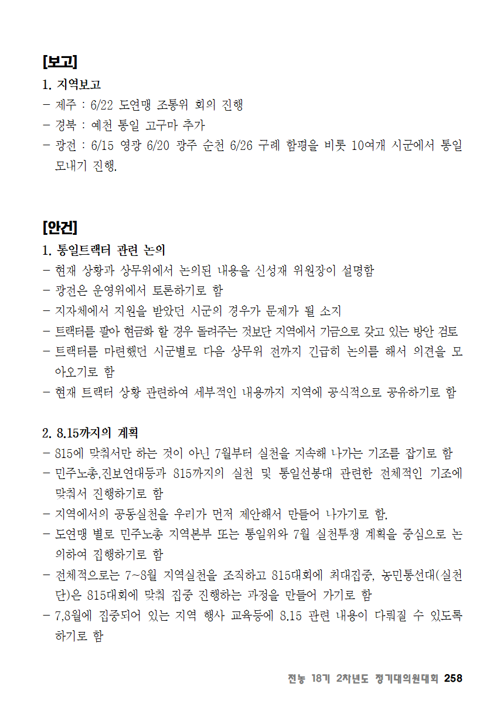 [초안] 18-2 대의원대회 자료집259.png