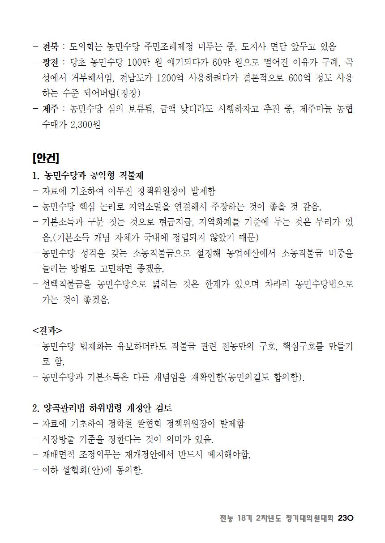 [초안] 18-2 대의원대회 자료집231.png