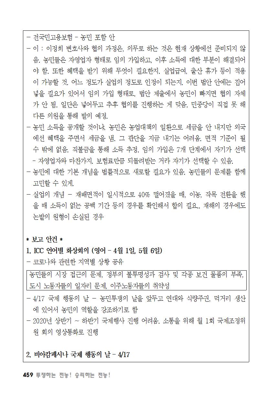 [초안] 18-2 대의원대회 자료집460.png