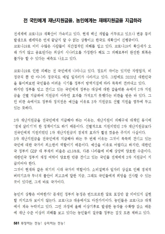 [초안] 18-2 대의원대회 자료집582.png