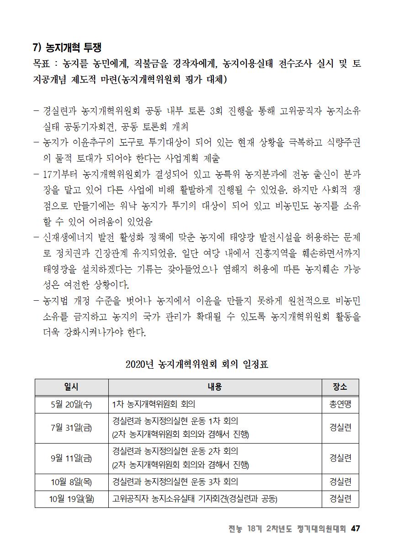 [초안] 18-2 대의원대회 자료집048.png