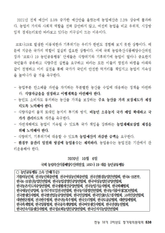 [초안] 18-2 대의원대회 자료집539.png