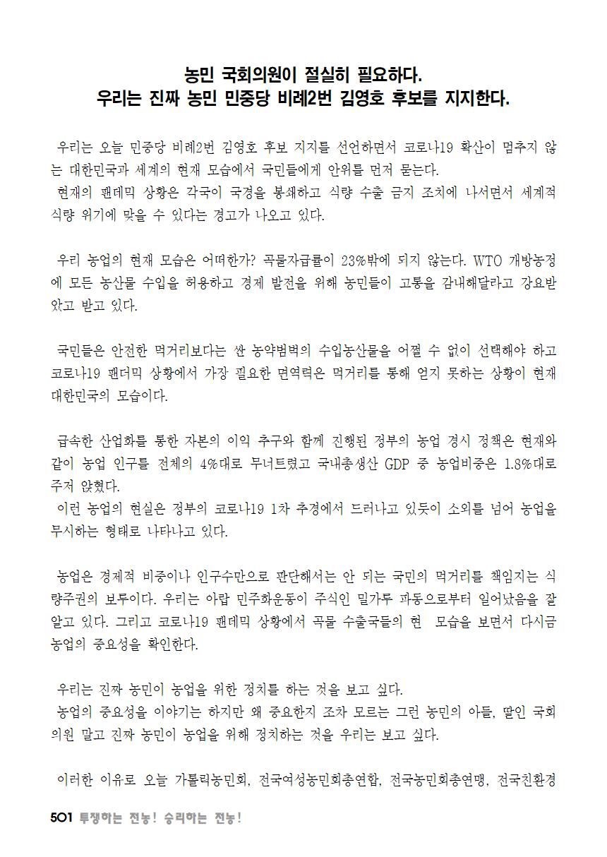 [초안] 18-2 대의원대회 자료집502.png