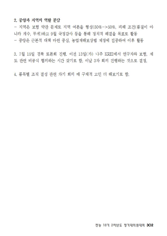 [초안] 18-2 대의원대회 자료집303.png