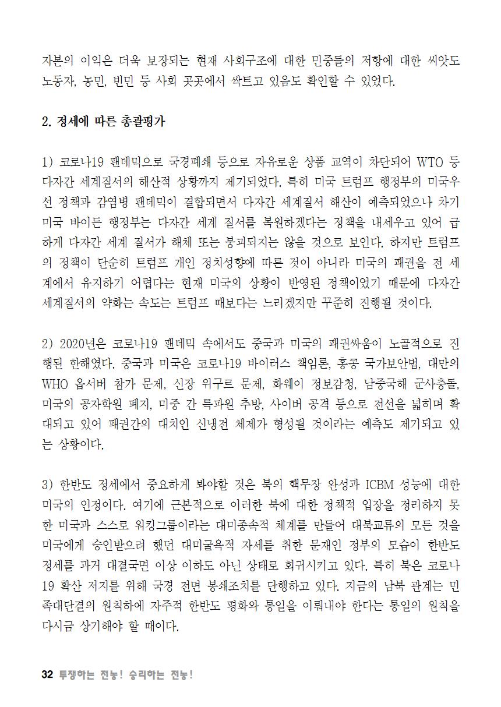 [초안] 18-2 대의원대회 자료집033.png