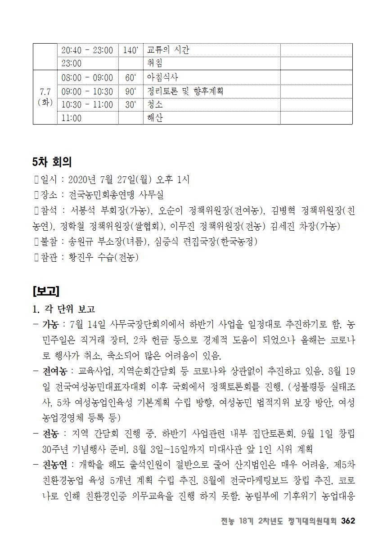 [초안] 18-2 대의원대회 자료집363.png