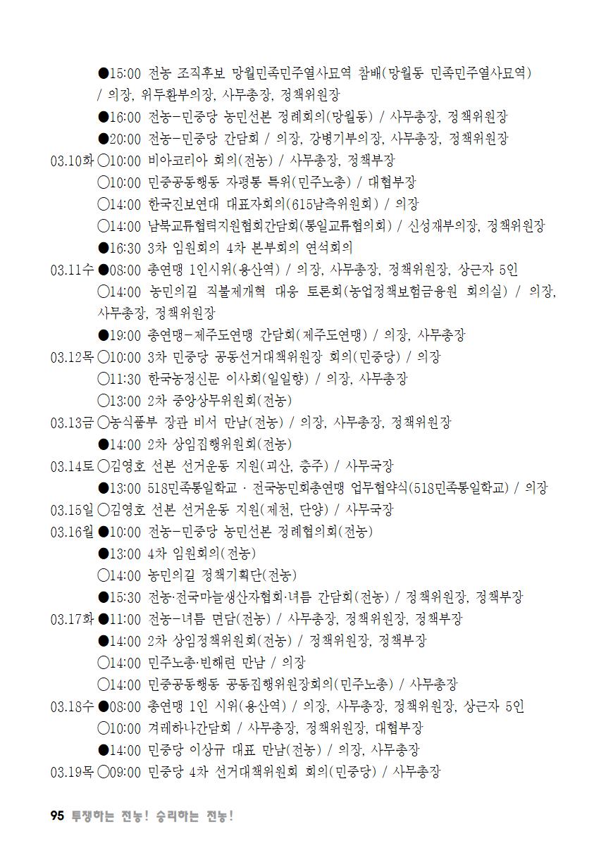 [초안] 18-2 대의원대회 자료집096.png