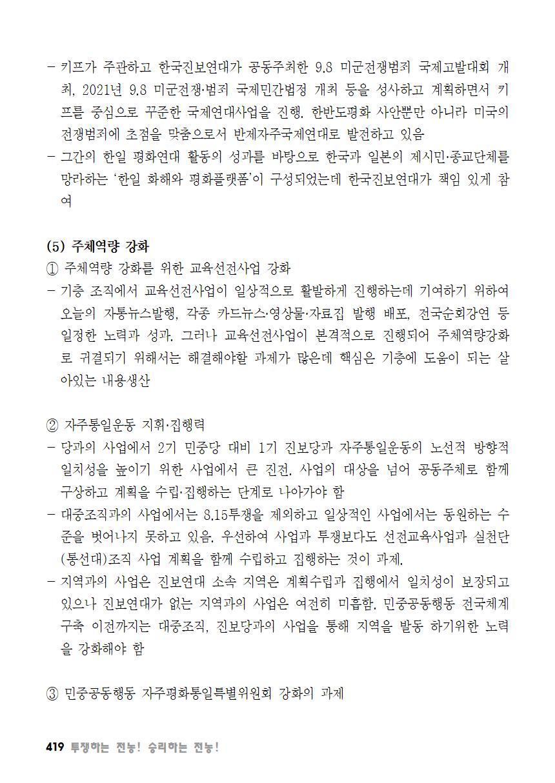 [초안] 18-2 대의원대회 자료집420.png