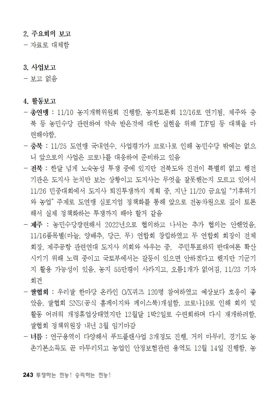 [초안] 18-2 대의원대회 자료집244.png