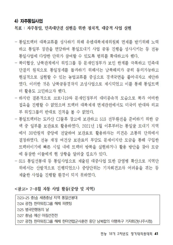 [초안] 18-2 대의원대회 자료집042.png
