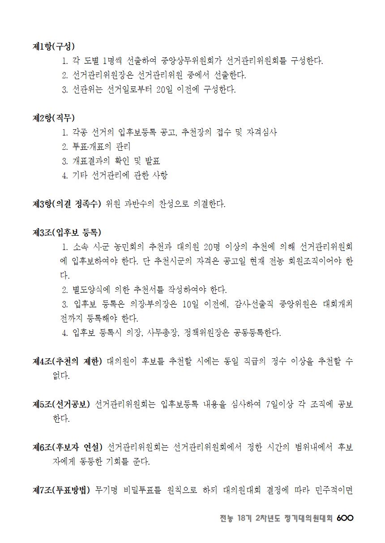 [초안] 18-2 대의원대회 자료집601.png