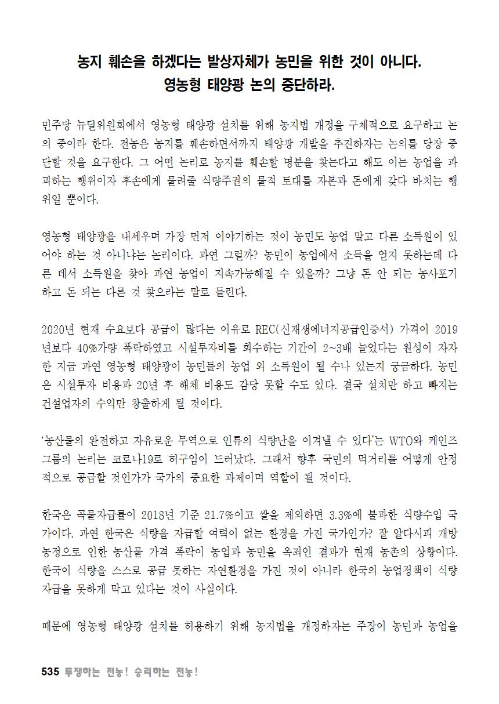[초안] 18-2 대의원대회 자료집536.png