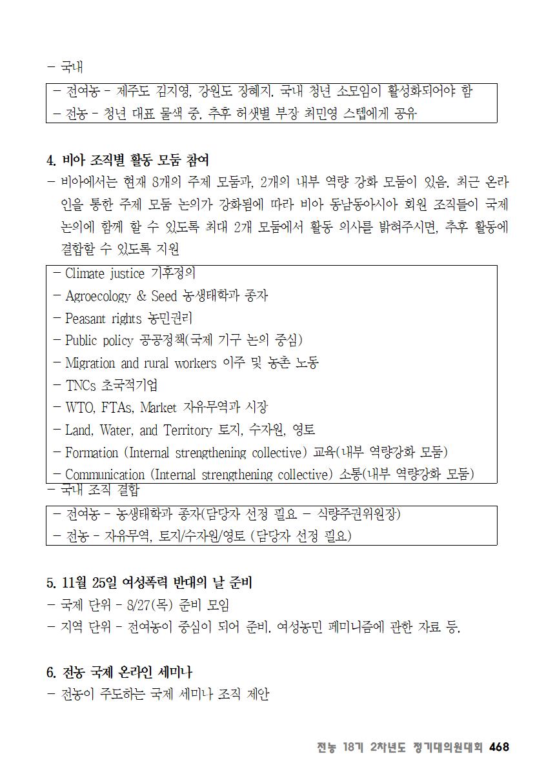 [초안] 18-2 대의원대회 자료집469.png