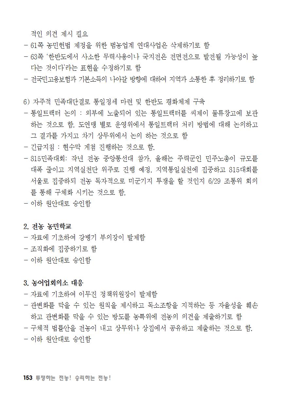 [초안] 18-2 대의원대회 자료집154.png