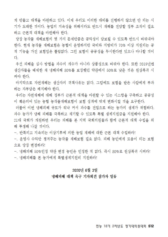[초안] 18-2 대의원대회 자료집513.png
