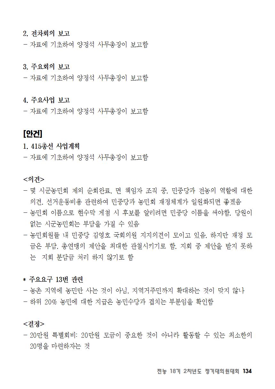 [초안] 18-2 대의원대회 자료집135.png