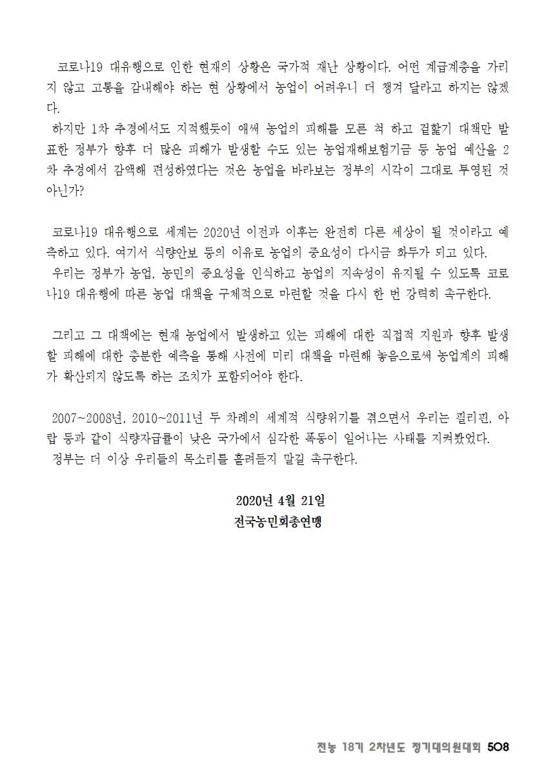 [초안] 18-2 대의원대회 자료집509.png