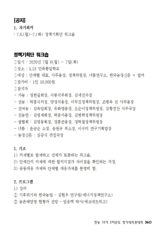 [초안] 18-2 대의원대회 자료집361.png