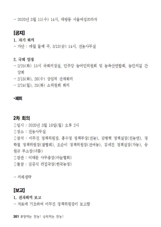 [초안] 18-2 대의원대회 자료집352.png