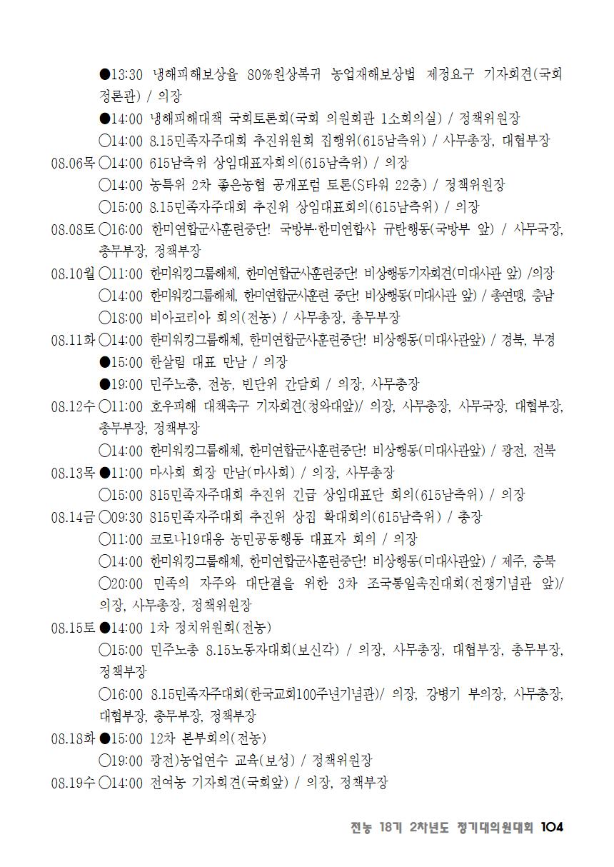 [초안] 18-2 대의원대회 자료집105.png