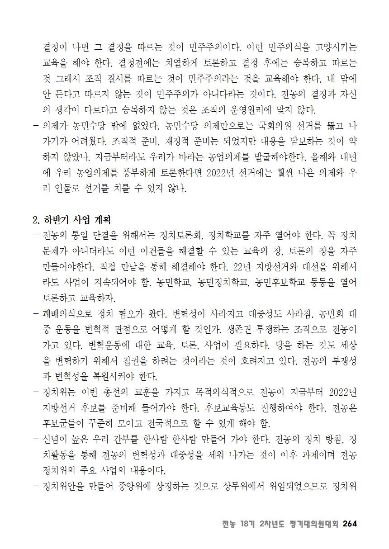 [초안] 18-2 대의원대회 자료집265.png