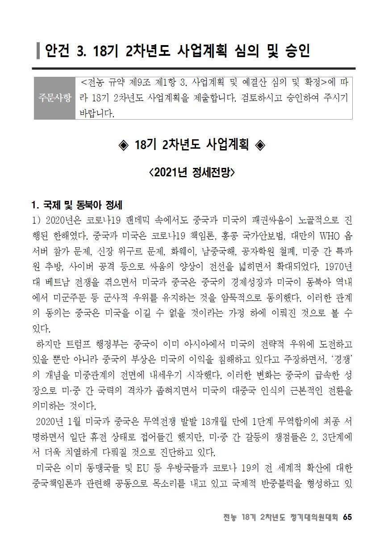 [초안] 18-2 대의원대회 자료집066.png