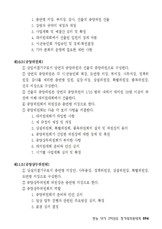 [초안] 18-2 대의원대회 자료집595.png