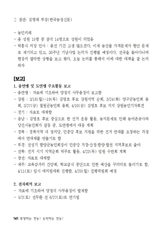 [초안] 18-2 대의원대회 자료집142.png