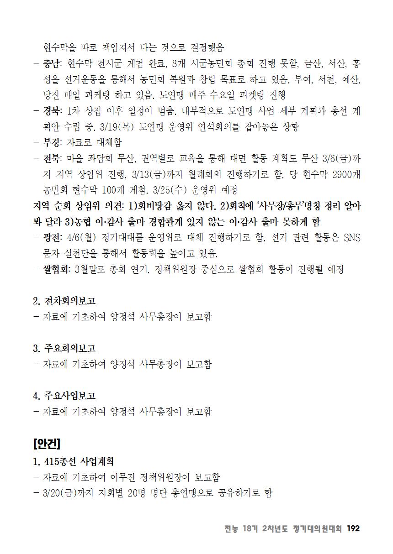 [초안] 18-2 대의원대회 자료집193.png