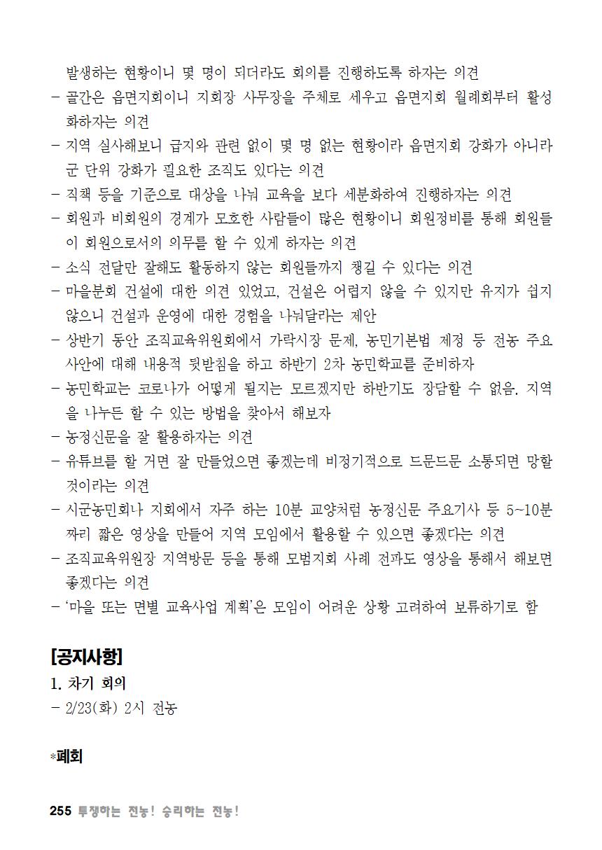 [초안] 18-2 대의원대회 자료집256.png