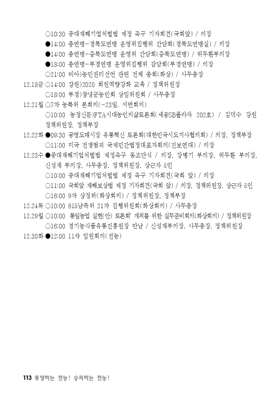 [초안] 18-2 대의원대회 자료집114.png